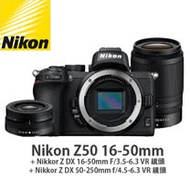 【1機2鏡組】Nikon Z50 16-50mm 公司貨 + NIKKOR Z DX 16-50mm + DX 50-250mm 鏡頭 贈 5件清潔組