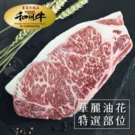 【2片免運】美國日本種和州牛9+老饕肋眼牛排(280公克/1片)