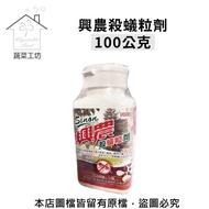 【蔬菜工坊】興農殺蟻粒劑100公克