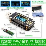 usb檢測👍現貨 usb電壓電流PD3.0測試儀手機充電Type-C檢測儀器qc4.0快充觸發器