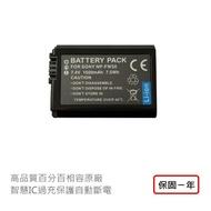 SONY NP-FW50 防爆鋰電池 A5000 A5100 A6000 A6100 A6300 A6400 A6500