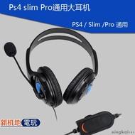 新款PS4游戲耳機PS4雙面大耳機 PS4有線耳機 PS4耳麥低重音耳機