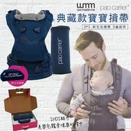 英國【WMM】Pao 3P3 典藏款 寶寶揹帶(深邃藍)-米菲寶貝