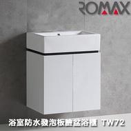 ROMAX羅曼史浴室櫃吊櫃浴櫃-57cmTW72RD107