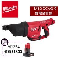 【台灣工具】空機+電池 M12DCAG 美國 米沃奇 12V鋰電通管器 空氣砲 通馬桶水管 M12 DCAG