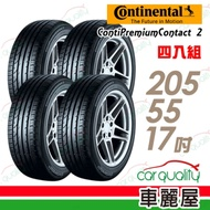 【德國馬牌】ContiPremiumContact 2 SSR CPC2SSR 失壓續跑輪胎_四入組_205/55/17