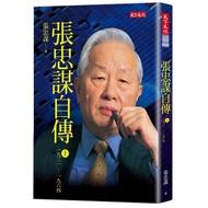 張忠謀自傳上冊(2018新版):1931-1964