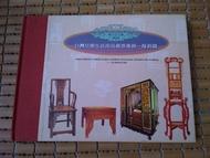 不二書店 台灣早期生活用具郵票專冊 傢俱篇 中華郵政股份有限公司發行