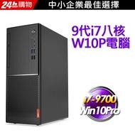 (智能攝影機組)+(商用) Lenovo V530 Tower (i7-9700/8G/512G SSD/Win10 Pro)