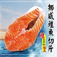 【海撰嚴選】挪威鮭魚切片(大)400g