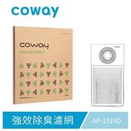 【Coway】空氣清淨機強效除臭濾網(適用AP-1516D)