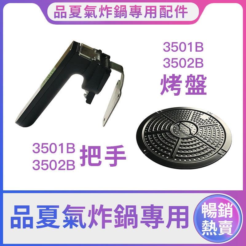 【24H出貨 附發票】 品夏氣炸鍋 專用配件 把手 防噴油蓋 手把 3501B 3502B  氣炸鍋配件