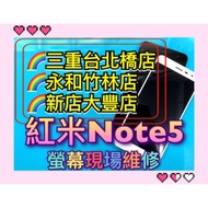 三重/永和/新店【螢幕維修】紅米NOTE5 液晶總成 液晶螢幕 觸控 面板 破裂 現場維修 換螢幕