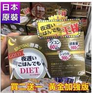 【維*西*諾H】買二送一盒 日本代購新谷酵素夜遲酵素植物水果 NIGHT DIET 薑黃 黃金版王樣加強版果蔬精華30日