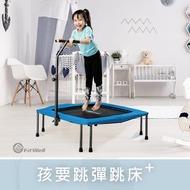 【Fitwell】孩要跳彈跳床-40吋四角扶手彈跳床/跳跳床-健身跳床/健身床/感統/扶手彈跳床/可折疊彈跳床