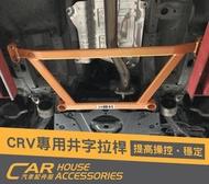 CR-V 配件屋 實體店面 CRV 5代 專用 前下井字拉桿