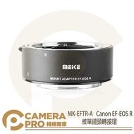 ◎相機專家◎ Meike 美科 MK-EFTR-A Canon EF-EOS R 微單鏡頭轉接環 R5 R6 公司貨