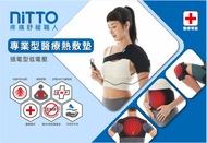 【防疫贈】NITTO 日陶醫療用熱敷墊(八合一) WMD1840 贈立體口罩2個