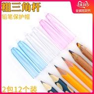 qbzt粗三角桿鉛筆保護套6700鉛筆帽筆蓋粗透明塑料接筆器鉛筆延長器