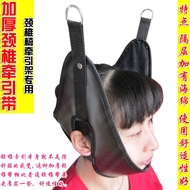 【情緣】牽引椅專用頸椎帶加厚頸椎牽引帶醫用牽引架吊帶吊脖子固定帶