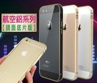 超薄航空鋁系列 鏡面底片板 Apple iPhone 6 plus I6+ (5.5吋) 蘋果 圓弧/弧邊/邊框/快拆/保護殼/邊條/保護框/套/金屬鋁框+PC面板/背貼