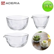 【ADERIA】日本進口透明調理杯/沙拉碗/玻璃碗3件組