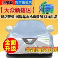 Car Covers FAW-Volkswagen Jetta VS7 car cover Jetta VS5 Jetta VA3 car cover thickened Oxford cloth