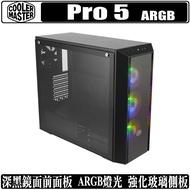 Cooler Master MasterBox Pro 5 ARGB 機殼 水冷 ATX