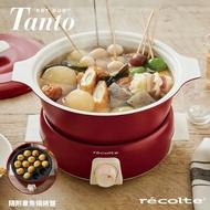 recolte 日本麗克特 Tanto 1.9L調理鍋(含章魚燒烤盤/不含燒烤盤) RPF-2