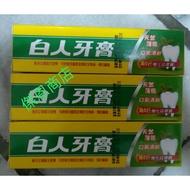 【傑恩商店】白人牙膏30g/