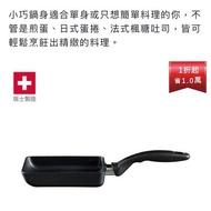 全聯 Swiss Diamond 瑞士原裝 頂級鑽石鍋  玉子燒(無蓋)