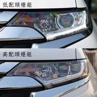 Mitsubish 三菱 Outlander 魚眼頭燈組 雙魚眼 LED日行燈 遠近光燈 LED光圈 高配大燈組