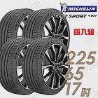 【Michelin 米其林】PILOT SPORT 4 SUV 運動性能輪胎_四入組_225/65/17(PS4 SUV)