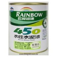 虹牌450水性平光水泥漆 玫瑰白 立裝