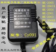 MK-2067A美科2065電子琴電源適配器 型號:Cy091 9v電子琴電源線