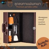 คุณภาพดี Portable Coffee ชุดชงกาแฟพกพา กระเป๋าชุดชงกาแฟ เครื่องทำกาแฟด้วยตัวเอง บริการเก็บเงินปลายทาง