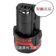 【全新原廠電池】Bosch博世 GBA 12V 2.0Ah 鋰電池 GSB GSA GSR GDR GDR12V