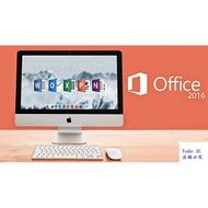 絕對正版 單台電腦 無限重灌 Office365(2016) for Mac電腦 繁體中文版 32/64位 永久使用帳戶