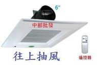 可加尼龍管 附遙控器 CYV600 崁入式抽風扇 輕鋼架排風扇 神明廳抽風機 天花板節能扇 吸排風扇 往上抽風 辦公大樓