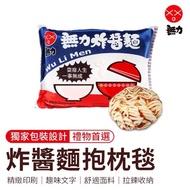 【御皇居】無力炸醬麵抱枕毯(新春買一送一)