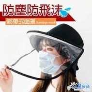 防飛沫防疫面罩 台灣出貨現貨 大人兒童 加大加厚 綁帶式防護面罩 抗霧透明 防護面罩 防疫 全包防護面罩 可拆卸防飛沫帽