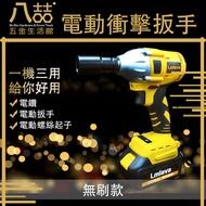 LMlava 電動扳手 無刷款 電動衝擊扳手 電鑽 電動螺絲起子21V 套筒電鑽 鑽木材 鎖螺絲 鎖汽車輪胎 電動扳手