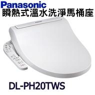 可議價【信源電器】(免費安裝) Panasonic 國際牌 溫水洗淨馬桶便座 瞬熱式 DL-RG30TWS