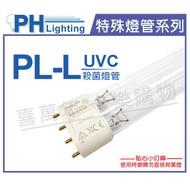 PHILIPS飛利浦 TUV PL-L 36W UVC 殺菌燈管 _ PH040014