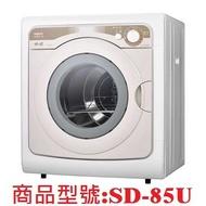 【SANLUX台灣三洋】7.5公斤烘衣機乾衣機SD-85U/SD85U