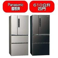 《可議價》Panasonic國際牌【NR-D610HV】610L無邊框鋼板四門變頻電冰箱 優質家電