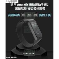 [多比特]米布斯 華米 Amazfit 運動手環2 米動手環2 米蘭尼斯 磁吸 替換 錶帶 腕帶