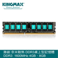 【KINGMAX 勝創】DDR3 LO-DIMM 1600MHz 4GB 8GB 全新 奈米散熱技術 桌上型記憶體