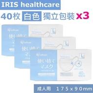 IRIS - 日本 IRIS 軟袋抽取式口罩 (Iris 成人 40枚 x 3) 獨立包裝 #日本 #BFE #PFE #口罩