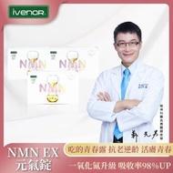 【iVENOR】首創NMN EX版元氣錠3盒(青春永駐25歲 抗老逆齡)